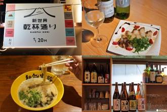 <div class='captionBox title'>在富士山麓享受夜之街!——在「新世界乾杯通り」串酒館的推薦</div>