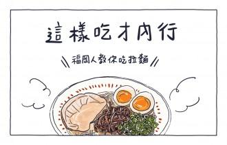 福岡人 豚骨拉麵