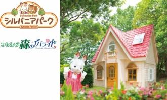 <div class='captionBox title'>暑假日本親子景點『森林家族主題公園』2018年開幕</div>