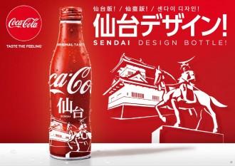 <div class='captionBox title'>不能再錯過!2018年「日本5區域限定可樂」上市</div>