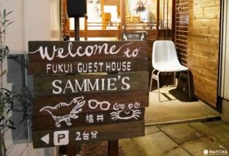 <div class='captionBox title'>【北陸福井】旅人們的結緣橋樑,由女孩手中誕生的guesthouse「SAMMIE'S」</div>