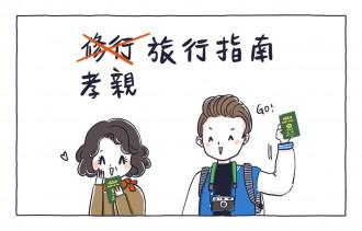 抹茶畫日本 孝親旅行