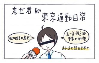 日本電車討厭行為 厭世君