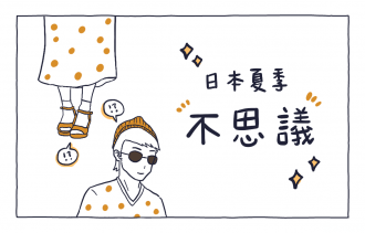 漫畫日本夏季不思議