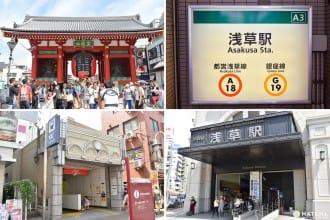 【東京】淺草4車站 完全攻略