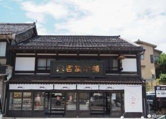 <div class='captionBox title'>『金澤』町家再生新舊交織設計選物店 八百萬本舖</div>