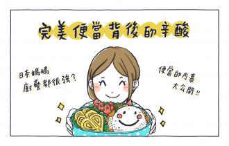 日本主婦媽媽做便當