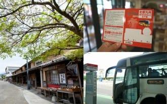 <div class='captionBox title'>Close To Fukuoka And Oita! Getting To Hita City, Kyushu's Travel Hub</div>