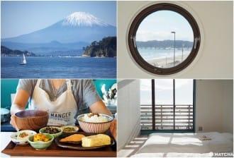 <div class='captionBox title'>『鎌倉』奔向大海零分鐘!房內獨佔富士山的海宿食堂</div>