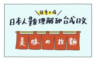 日本人難理解的台式日文