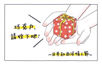 漫畫日本情人節巧克力