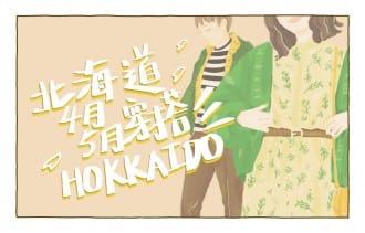 <div class='captionBox title'>北海道天氣4月5月服裝穿搭示範</div>