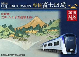 <div class='captionBox title'>新宿直達富士山、河口湖!特快「富士回遊」非搭不可的三個理由</div>