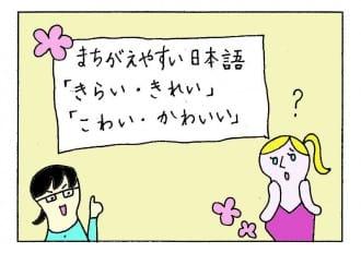 <ruby>間違<rt>まちが</rt></ruby>えやすい <ruby>日本語<rt>にほんご</rt></ruby>「きらい・きれい」「こわい・かわいい」