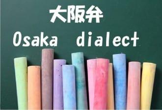 Japanese Pronunciation and Polite Speech | MATCHA - JAPAN