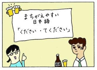 <ruby>間違<rt>まちが</rt></ruby>えやすい <ruby>日本語<rt>にほんご</rt></ruby>「ください・てください」