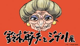 <div class='captionBox title'>Toshio Suzuki and Studio Ghibli Exhibition - Yubaba Is Back!</div>