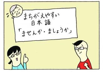 <ruby>間違<rt>まちが</rt></ruby>えやすい <ruby>日本語<rt>にほんご</rt></ruby>「ませんか」「ましょうか」