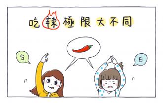 漫畫 日本人吃辣程度不同