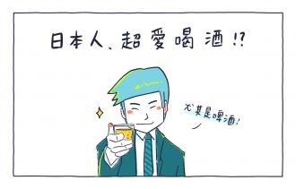 日本人愛喝酒