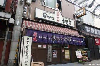 <div class='captionBox title'>大阪平民小吃,超濃人情味中誕生的串炸創始店「串かつだるま」</div>