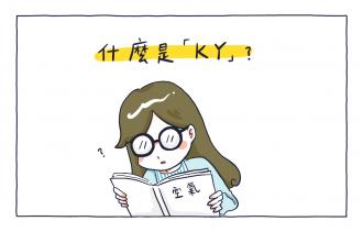MATCHA畫日本:什麼是KY