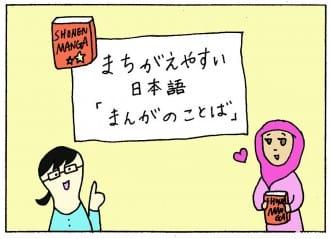 まちがいやすい日本語「まんがのことば」