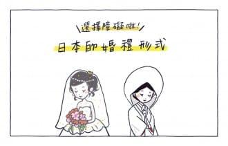 日本結婚儀式