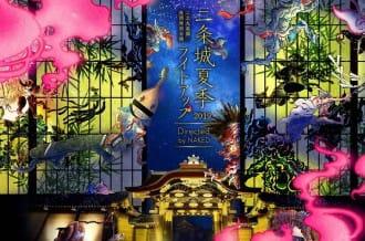 <div class='captionBox title'>京都世界遺產「2019二条城夏季點燈」國寶內妖怪現身?</div>