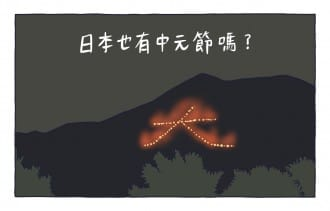 日本也有中元節?