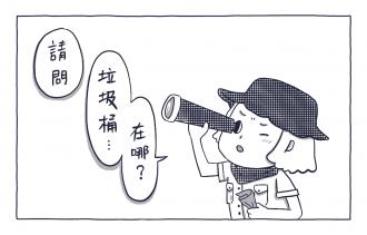 漫畫:日本垃圾桶