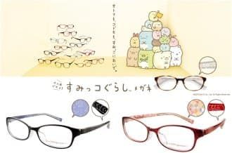 <div class='captionBox title'>「角落小夥伴」戴上眼鏡也太萌!多種聯名款,大人小孩都可用!</div>