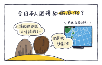 日本有沒有颱風假?