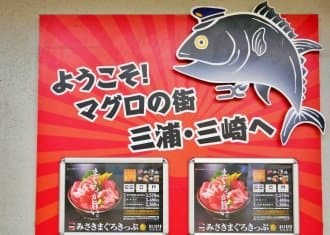 <div class='captionBox title'>【神奈川】走吧!現在就去三浦半島吃鮪魚!京急電鐵「Misaki Maguro Day Trip Ticket 」</div>