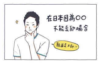漫畫:在日本因為◯◯不能去的場合?