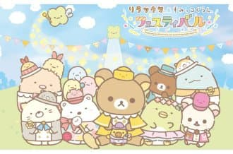 <div class='captionBox title'>夢幻聯名活動在橫濱「Rilakuma拉拉熊」與「角落小夥伴」邀你一起參加!</div>