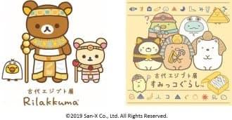 <div class='captionBox title'>拉拉熊與角落小夥伴變身木乃伊!?「古代埃及展」日本巡迴開展</div>