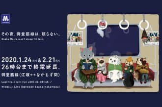<div class='captionBox title'>超過12點也大丈夫!大阪地下鐵「御堂筋線」將延長運行時間!</div>