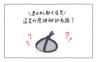 日本人也不知道!?神社止步石
