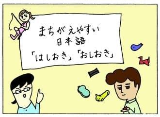 やさしい日本語まんが