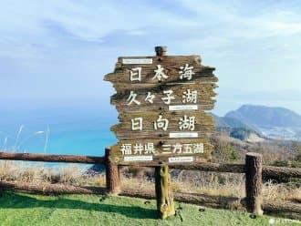 <div class='captionBox title'>福井「三方五湖山頂公園」用多種方式眺望神秘的五色湖!</div>