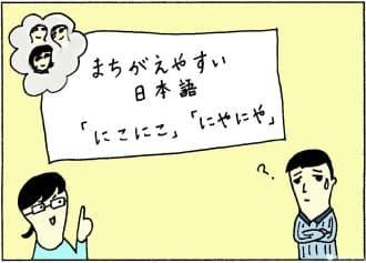 やさしい日本語マンガ