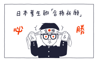 日本考生的合格祈願
