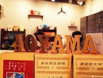 <div class='captionBox title'>【仙台】用美食與書本堆起的老派浪漫咖啡店「青山文庫」 </div>