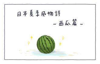 日本夏季風物詩 西瓜篇