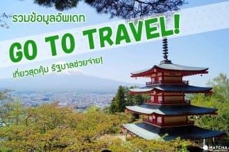ทุกข้อมูลของ Go To Travel เที่ยวญี่ปุ่นให้รัฐบาลช่วยจ่าย! คนไทยก็มีสิทธิ! (อัพเดทเรื่อยๆ)