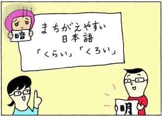 easyJapneseやさしい日本語