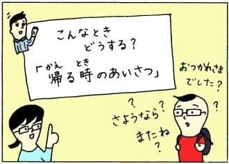 やさしい日本語easyJapnese