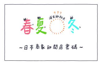 <div class='captionBox title'>MATCHA畫日本:日本餐廳商家的開店密碼?</div>