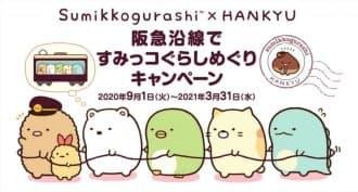 <div class='captionBox title'>搭上「阪急電鐵」尋找角落小夥伴囉!來看看可愛的新站長!</div>